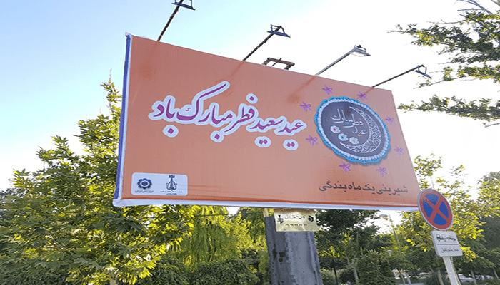 قیمت نصب بنر در استان ها