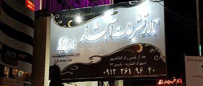 قیمت نصب چنلیوم در کرج تهران